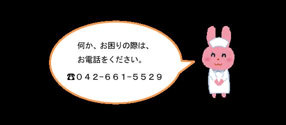 inoculation_contact